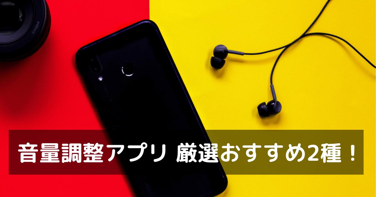 音量調整アプリ 厳選おすすめ2種!