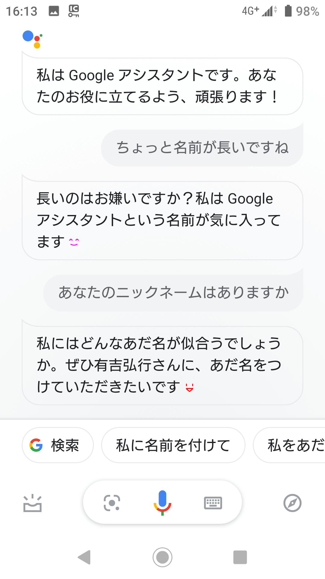Google アシスタント 会話