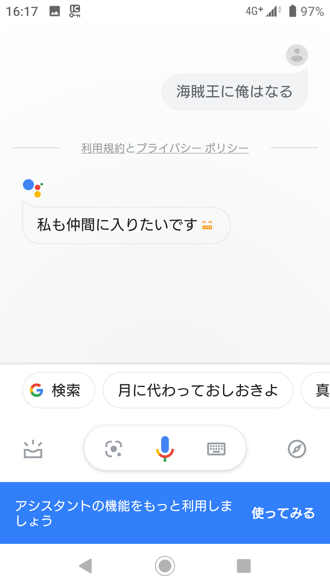 海賊王に俺はなる Google アシスタント