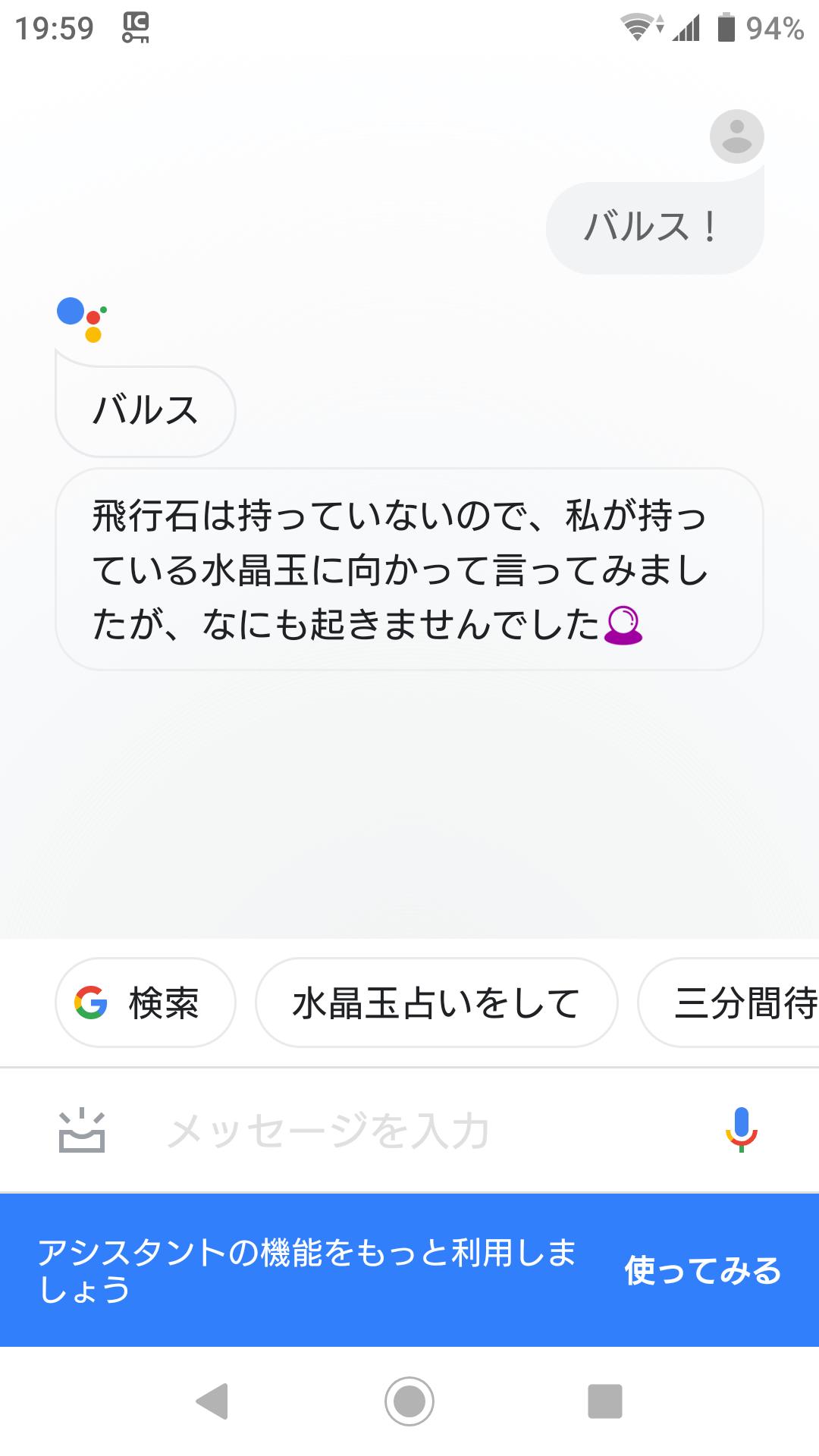 バルス Google アシスタント