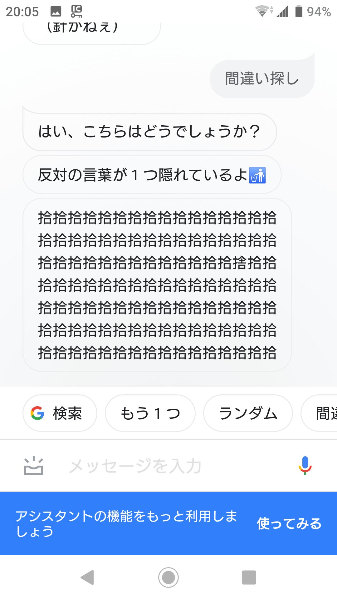 Google アシスタント 間違い探し