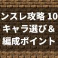キンスレ攻略 10章 キャラ選び&編成ポイント