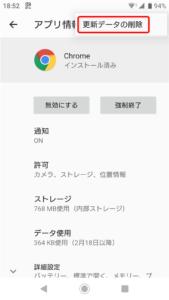 Google Chrome 更新データの削除