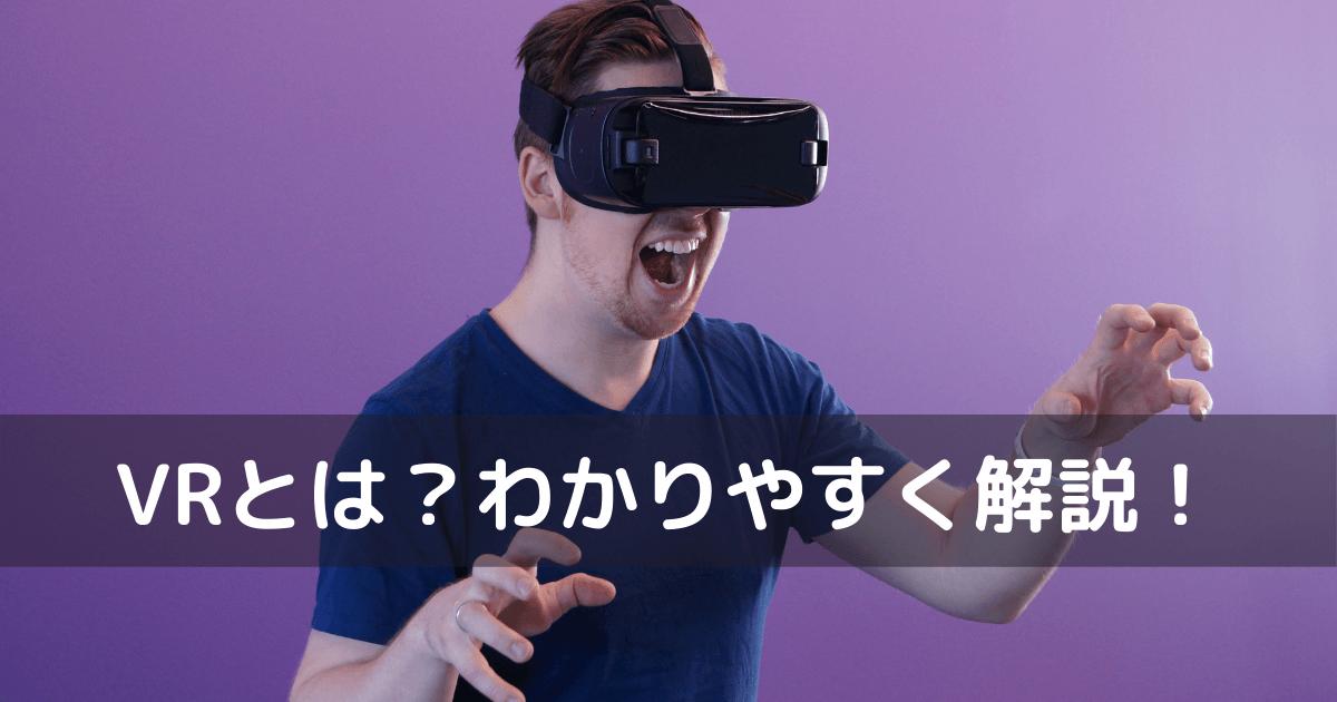 VRとは?わかりやすく解説!
