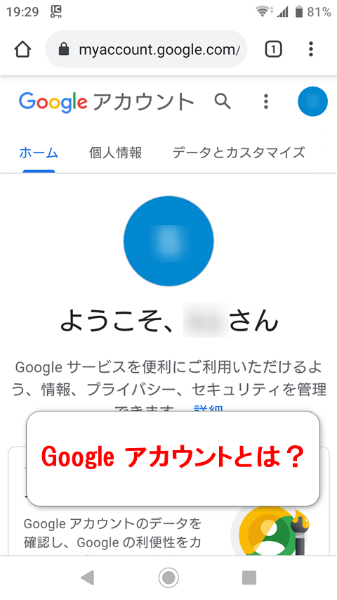 Google アカウントとは