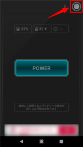 モード切替ボタン