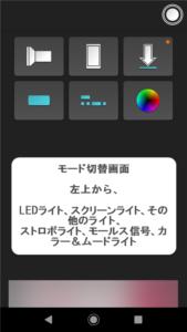 フラッシュライト モード切替画面