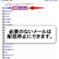 Yahoo!おすすめ情報メール 配信停止