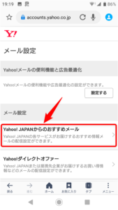 Yahoo!JAPANからのおすすめメール