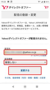 Yahoo!ダイレクトオファー 配信停止