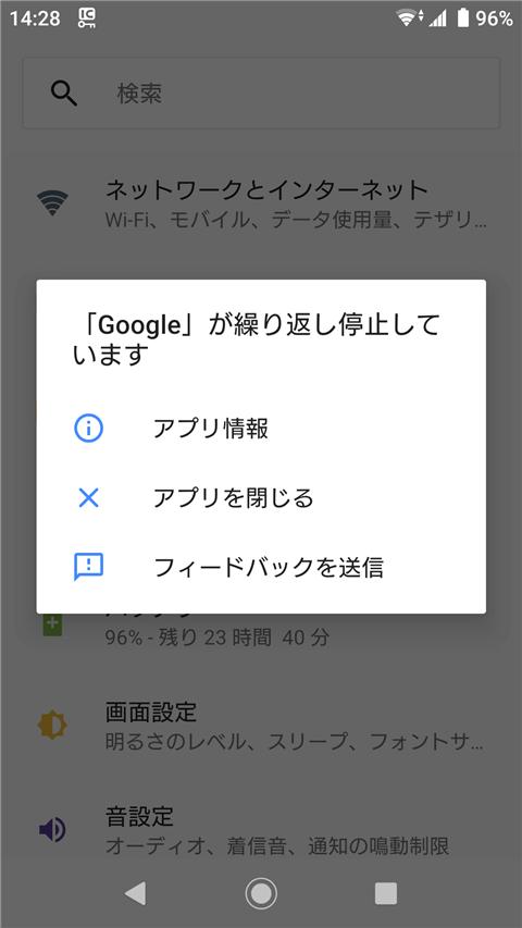 Google が繰り返し停止しています