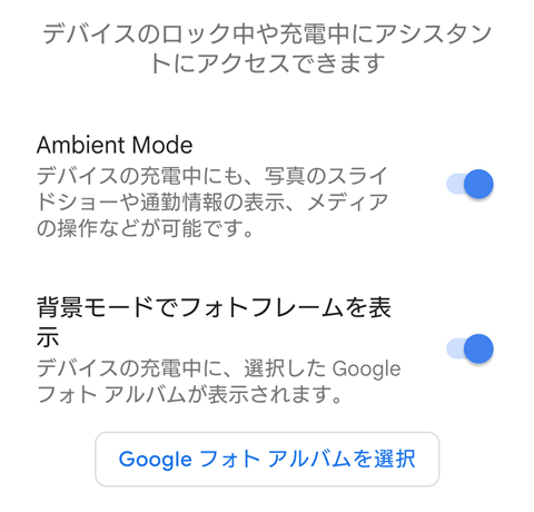 Ambient Mode 設定と解除