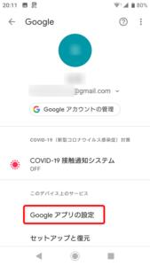 Google アプリの設定