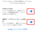 Ambient Mode 設定