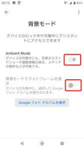 Ambient Mode 解除方法