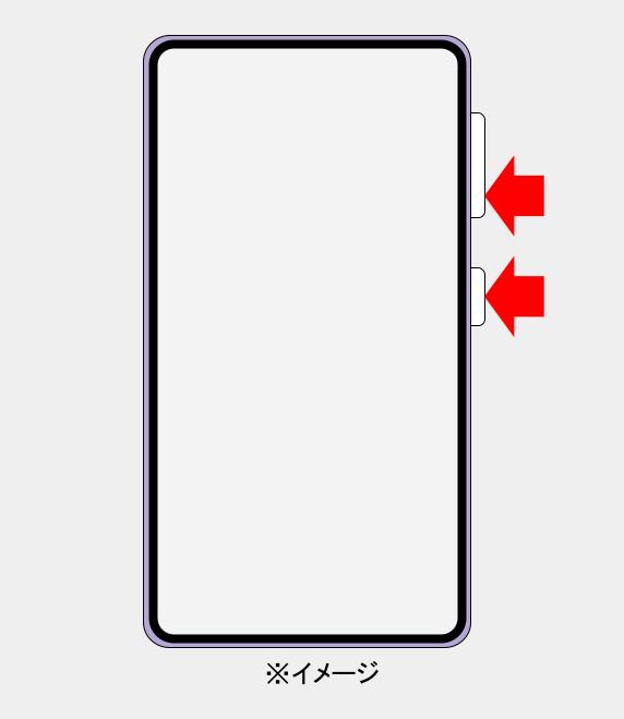 Galaxy A52 5G スクリーンショット方法