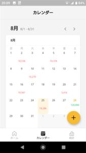 シンプル家計簿 カレンダー