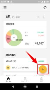 シンプル家計簿 記帳方法
