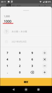1000円と記帳
