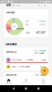 シンプル家計簿 ホーム画面