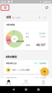 シンプル家計簿 メニュー