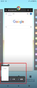 アプリ履歴 スクリーンショット